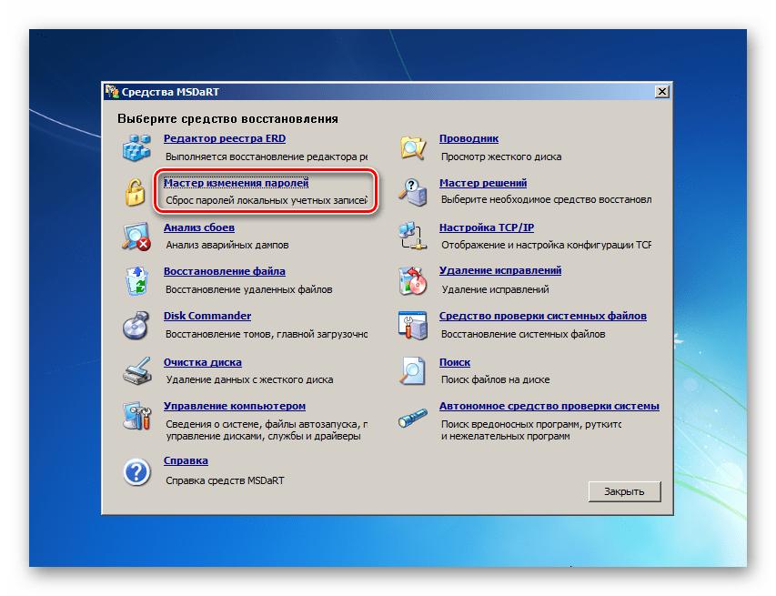 Pagsisimula ng isang password charge wizard kapag naglo-load mula sa flash drive ERD Commander