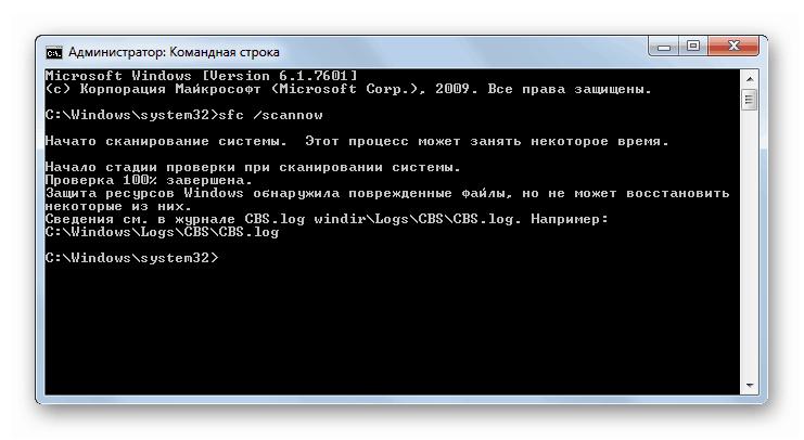 Utilita-SFC-ne-mozhet-vosstanovit-sistemnyie-faylyi-v-Komandnoy-stroke-v-Windows-7