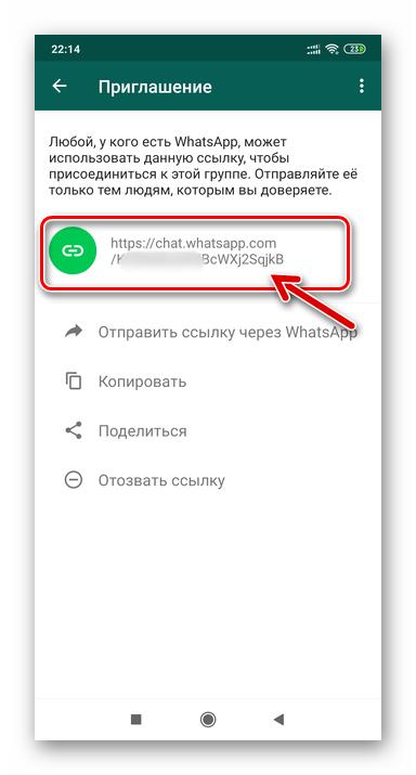 WhatsApp pour Android Comment obtenir un lien d'invitation pour rejoindre le chat de groupe