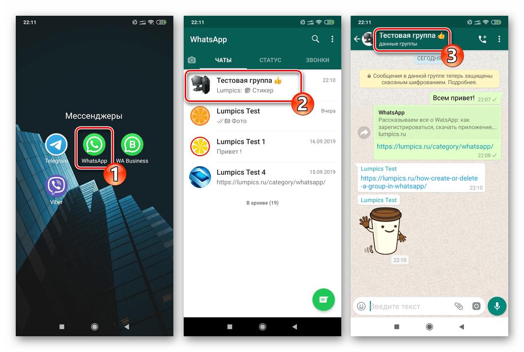 WhatsApp pour Android Exécuter Messenger, aller au groupe, appelez une liste de paramètres