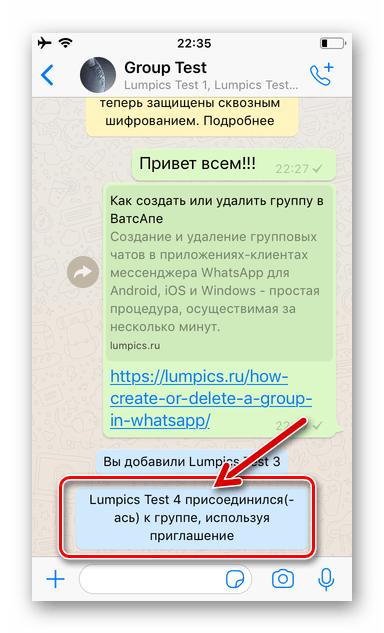 WhatsApp pour iOS nouvel utilisateur a rejoint le groupe en cliquant sur le lien d'invitation