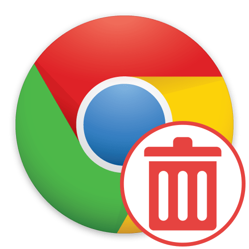 Google Chrome-ді компьютерден қалай алып тастауға болады
