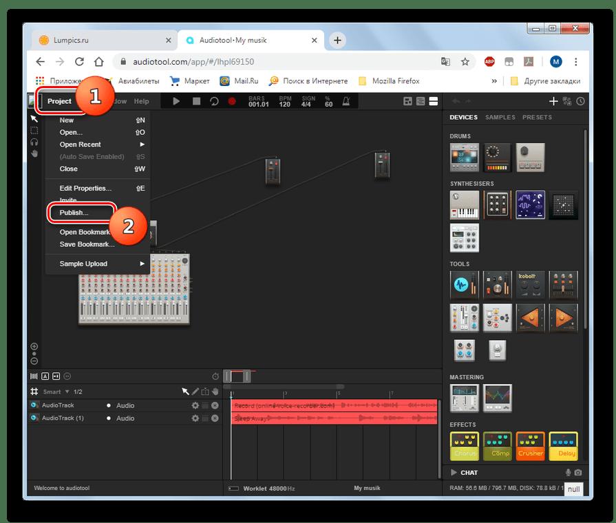 Переход к публикации композиции в онлайн-студии Audiotool в браузере Google Chrome