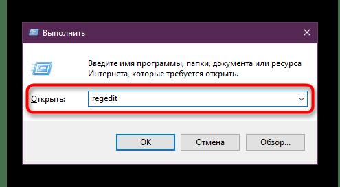 Windows жүйесінде қалдық Chrome файлдарын жою үшін Тіркеуші редакторына өтіңіз
