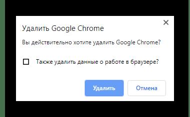 Google Chrome-ді iobit жою арқылы жоюды растау