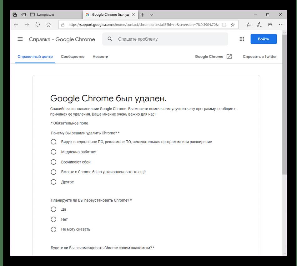 Google Chrome браузерін Revo Uninstaller арқылы шығарған кезде хабарлама