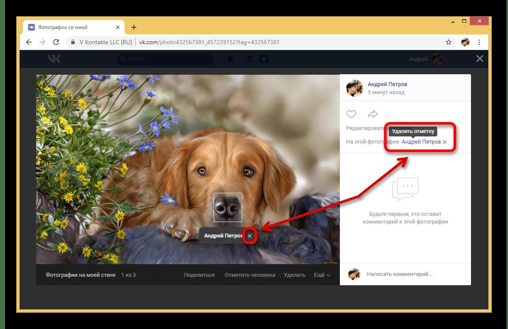 Marcas de eliminación a las fotos en Vkontakte