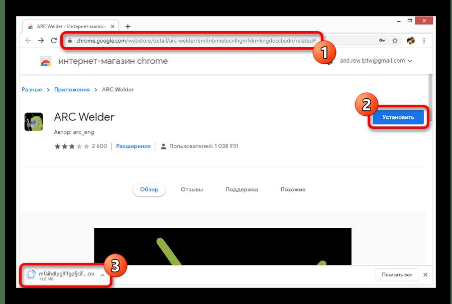 Установка ARC Welder из магазина Google Chrome на ПК