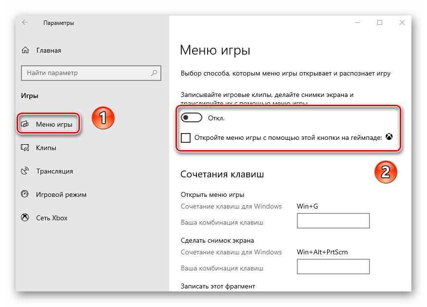DVR функциясын Windows 10 жүйесінде жүйелік параметрлер терезесі арқылы өшіріңіз