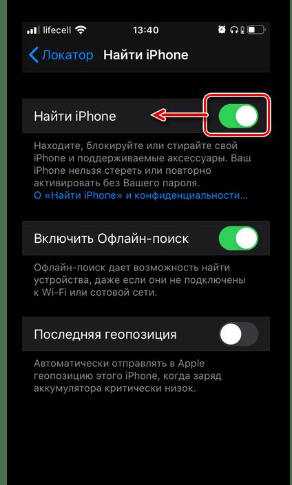 Zakázat funkci najít iPhone na iPhone