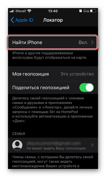Selecting item Find iPhone on iPhone