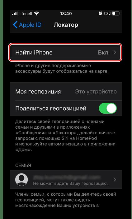 Výběr položky Najít iPhone na iPhone