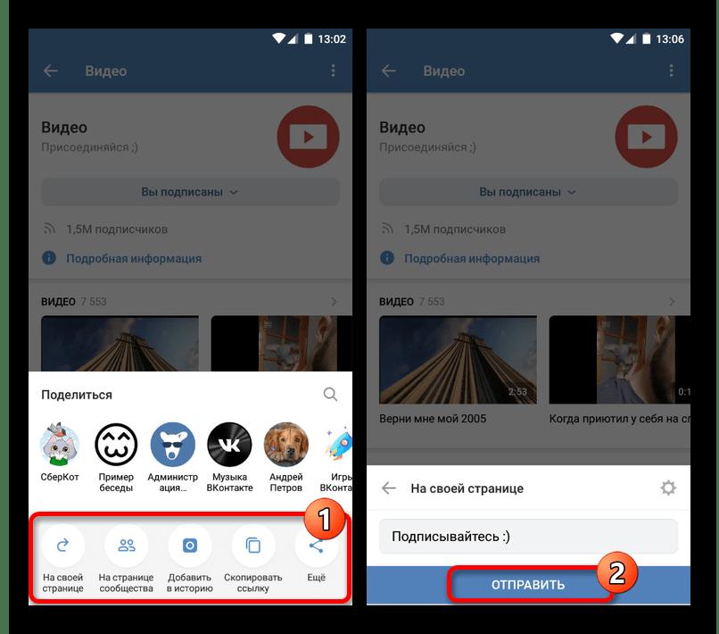 ВКонтакте қосымшасында көпшіліктен репост жасау