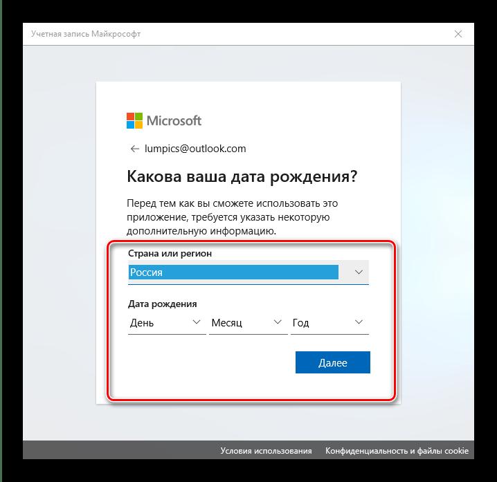Skriv inn for- og etternavn for å legge til en Microsoft-konto i Windows 10
