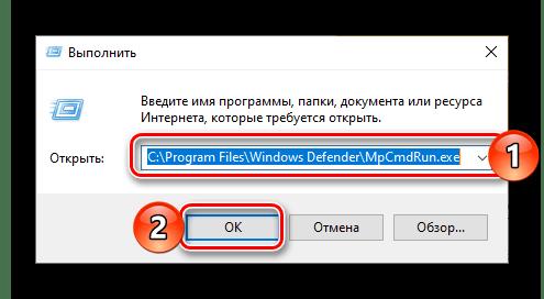 Windows 10-да қорғаушы терезеге пәрменді енгізіңіз