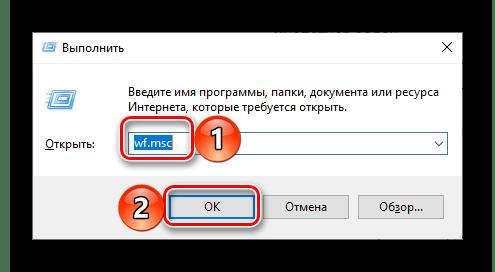 Windows 10-де іске қосу терезесі арқылы брандмауэр мониторын іске қосу