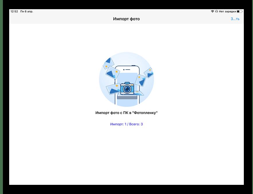Процесс переноса фото приложением Fototrans на iPad с компьютера через iTools