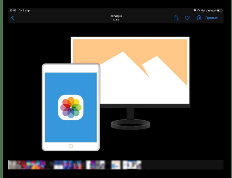 Результат успешного переноса фото с компьютера на iPad через приложение iTools