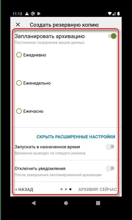 Android-мен Android-мен SMS-іңіз арқылы телефонның жадында сақтау үшін мұрағаттау