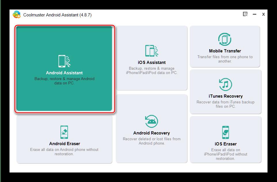 Coolmuster Android Antroid Antroid Assistant бағдарламасында Android-мен Android-мен SMS-іңізді компьютерге сақтау үшін Assistant таңдаңыз