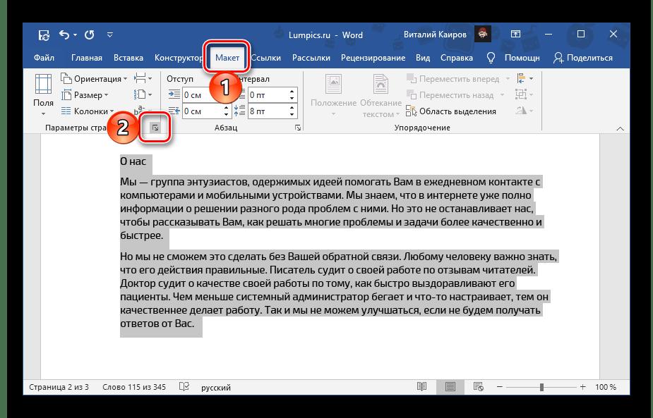 تماس با پارامترهای صفحه در سند متنی Microsoft Word