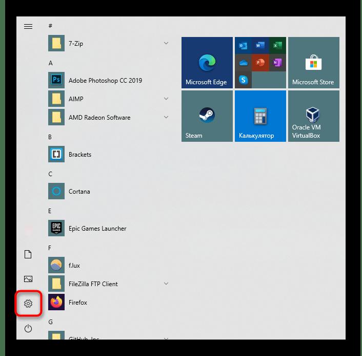 Windows жүйесіне тіркеу журналының журналын өшіру үшін бағдарлама опцияларын іске қосыңыз