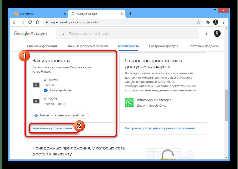 در تنظیمات حساب Google به مدیریت دستگاه بروید
