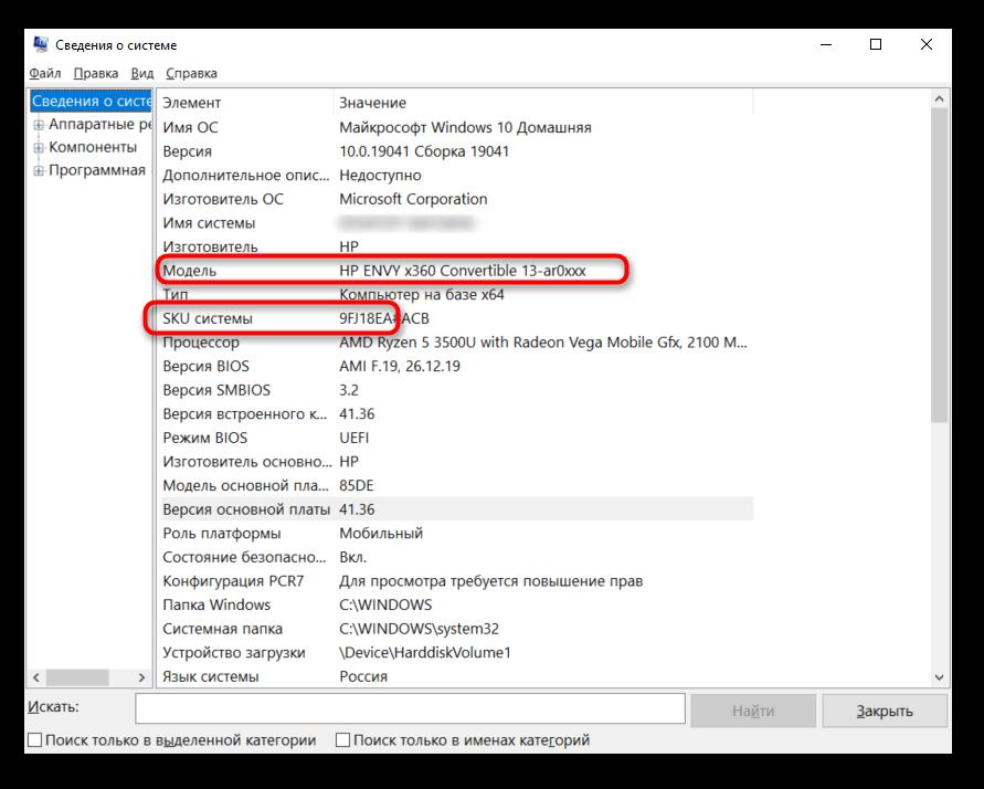 Modul de a afla numele laptopului prin intermediul informațiilor despre sistem din Windows