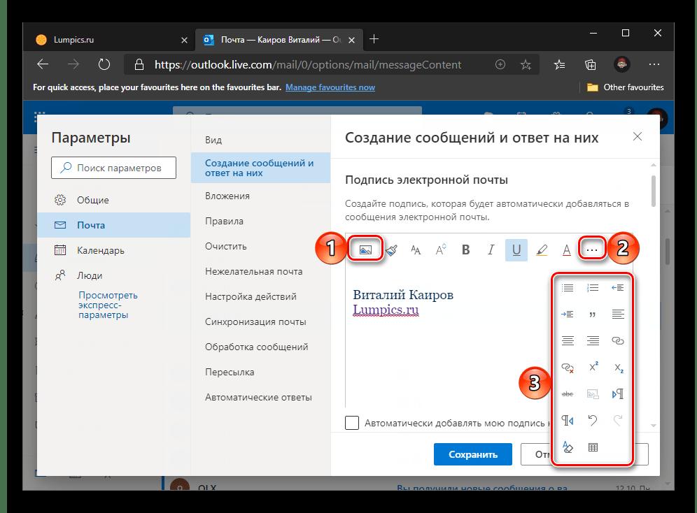 Компьютердегі Microsoft Outlook веб-сайтындағы басқа форматтау және қолтаңба опциялары