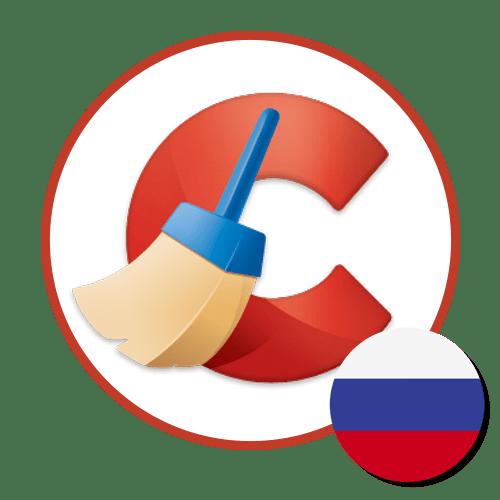 So ändern Sie die Sprache in Russisch in CCleaner