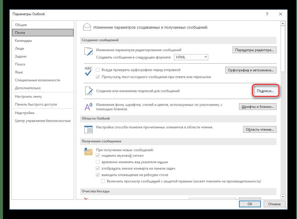 Компьютерге арналған Microsoft Outlook бағдарламасындағы параметрлердегі «Қолтаңба» түймесін басыңыз