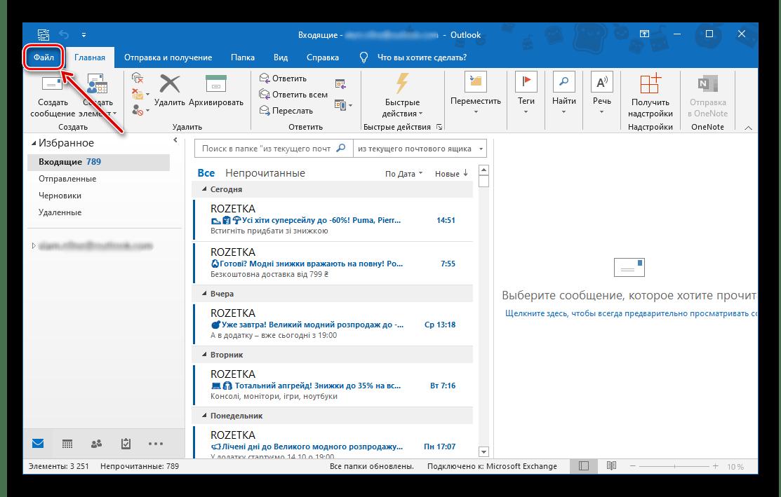 ДК үшін Microsoft Outlook бағдарламасындағы Файл мәзірін ашыңыз