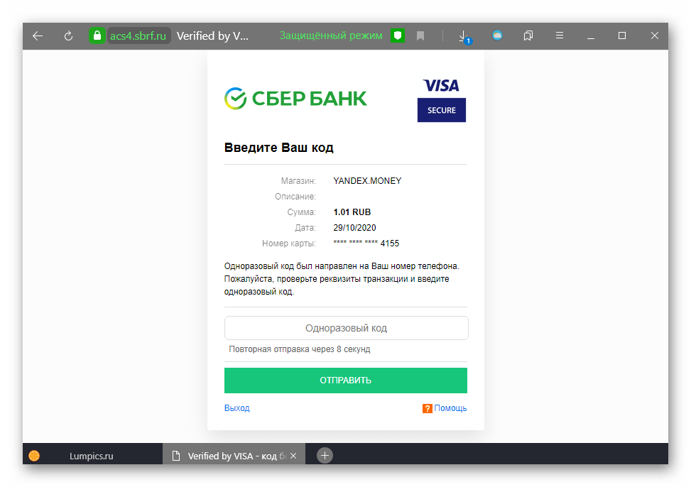 Pengesahan pemindahan wang di Yumoney (Yandex.Money) di kad bank Sberbank