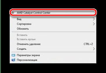 Ноутбуктегі шығыс проблемасын жою үшін AMD катализаторды басқару орталығын іске қосыңыз