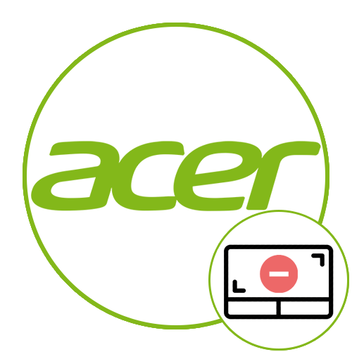 Ноутбук Acer-де сенсорлы тақтада жұмыс істемейді