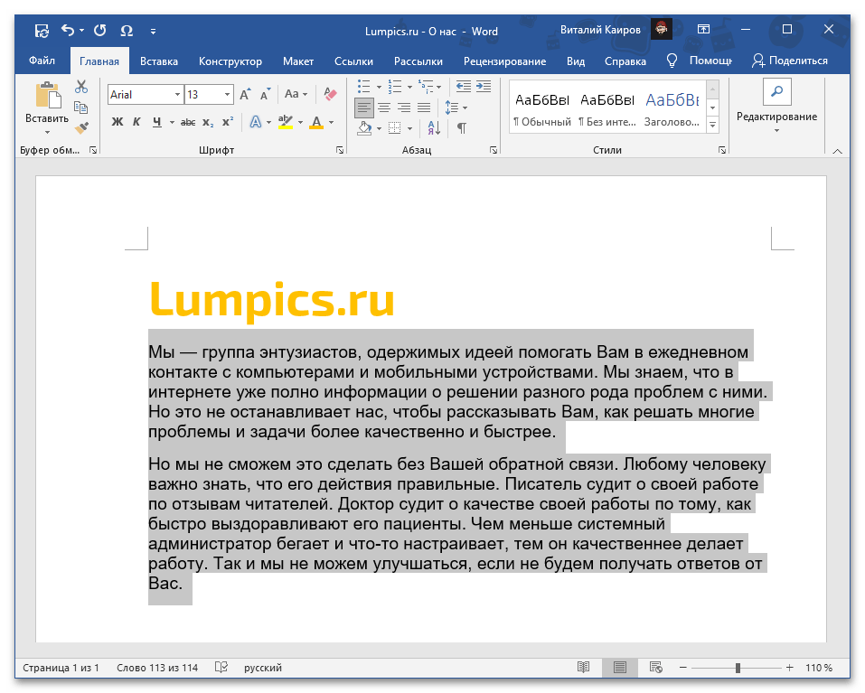 Fjernelse resulterer straks alle links i Microsoft Word Document
