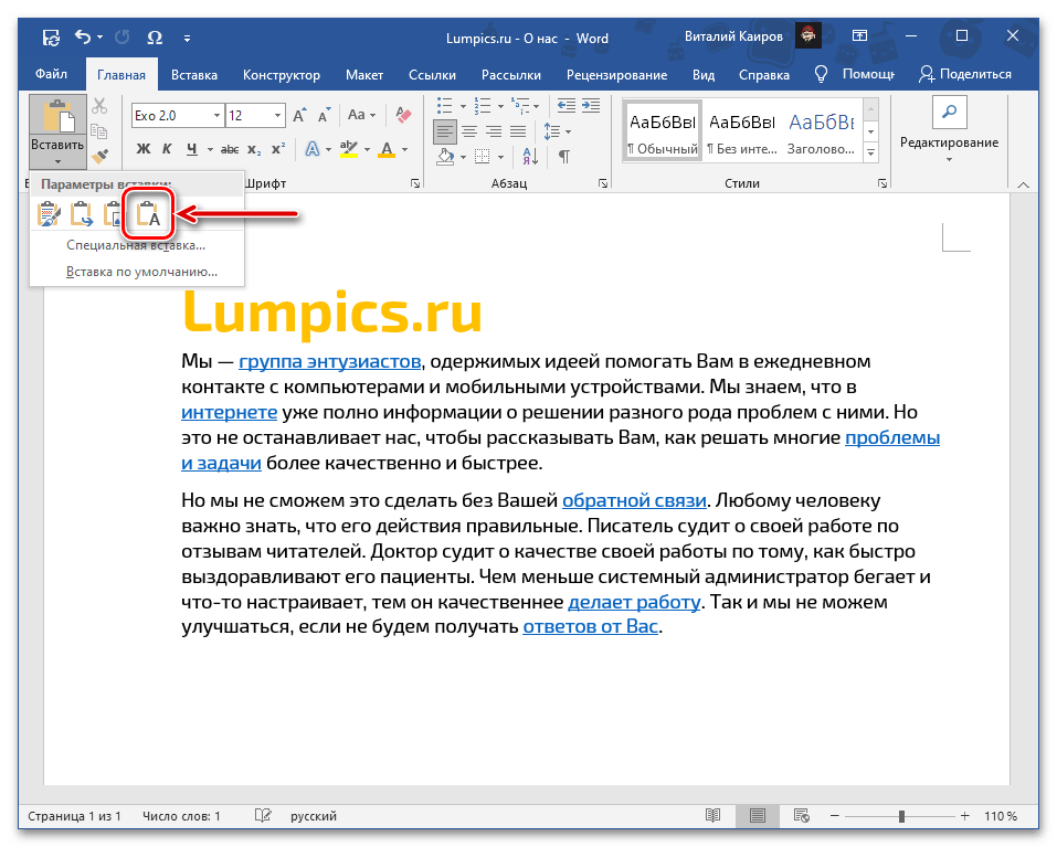 कॉपी किए गए पाठ को सम्मिलित करना, लेकिन माइक्रोसॉफ्ट वर्ड में लिंक के बिना