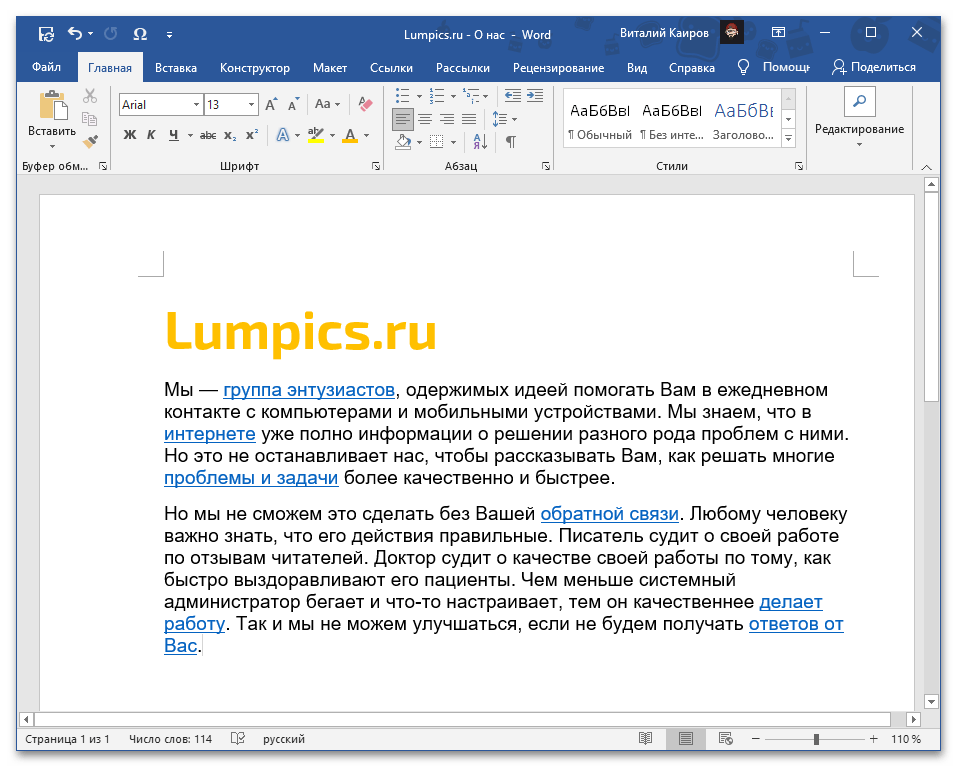 Wählen Sie Text mit Links in Microsoft Word