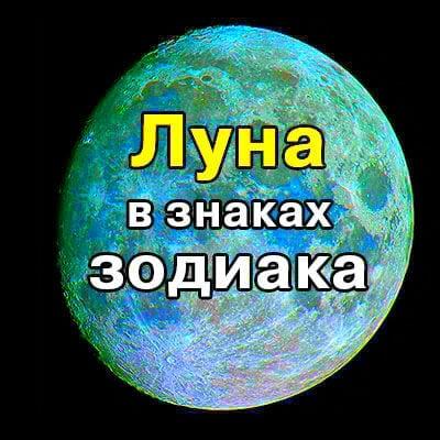 Однако расположение других планет может сгладить ситуацию и индивид, возможно, проживет нормальную жизнь, без сильных проявлений плохой луны.