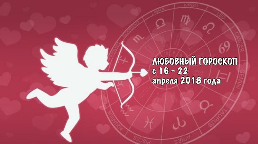 ЛЮБОВНЫЙ ГОРОСКОП на неделю с 16 - 22 апреля 2018