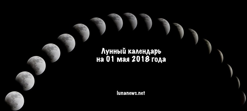 Лунный календарь на 1 мая 2018 года