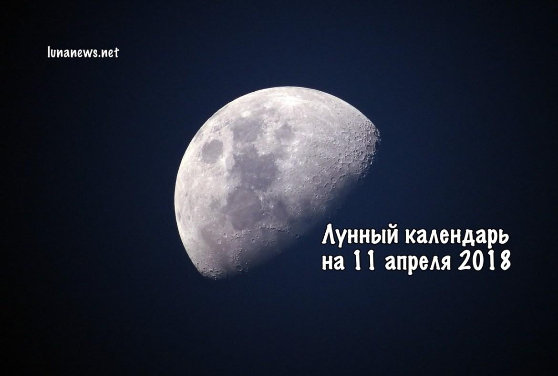 Лунный календарь на 11 апреля 2018