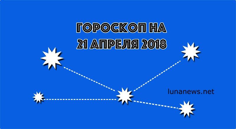 ГОРОСКОП на 21 апреля 2018