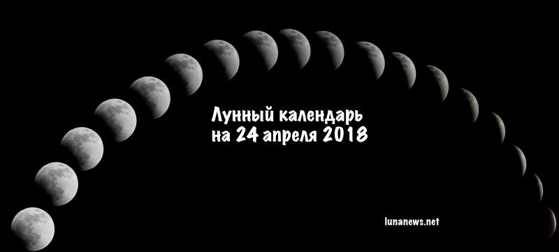 Лунный календарь на 24 апреля 2018