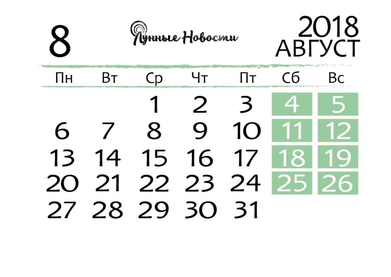 Календарь на август 2018 года