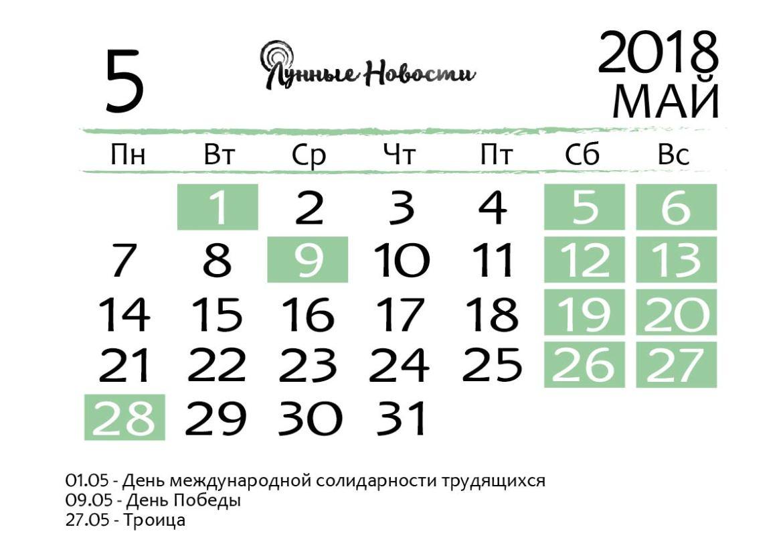 Календарь на май 2018 года