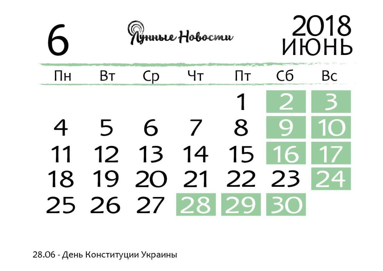 Календарь на июнь 2018 года