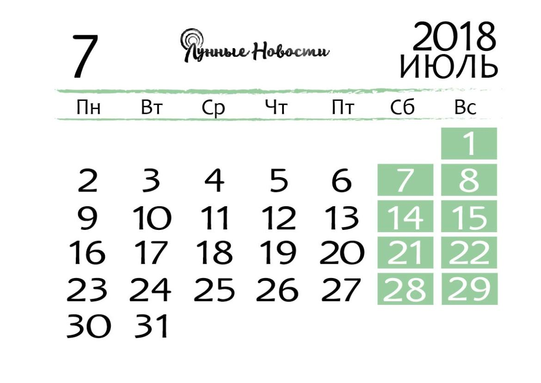 Календарь на июль 2018 года