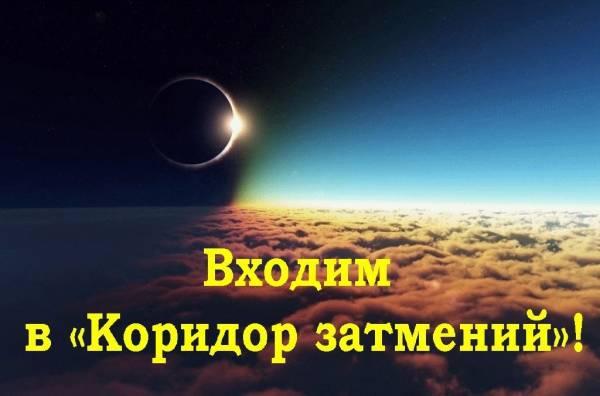 Коридор затмений 26 декабря 2019 - 10 января 2020 года