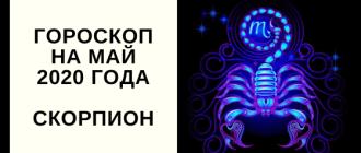 Гороскоп на май 2020 года Скорпион